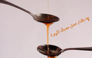 چه مقدار عسل بخوریم تا درمان شویم ؟