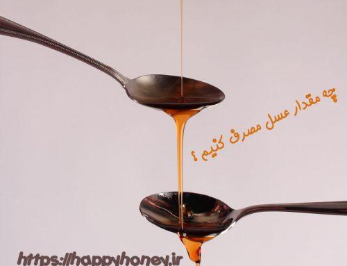 مقدار مصرف عسل برای درمان چقدر است ؟