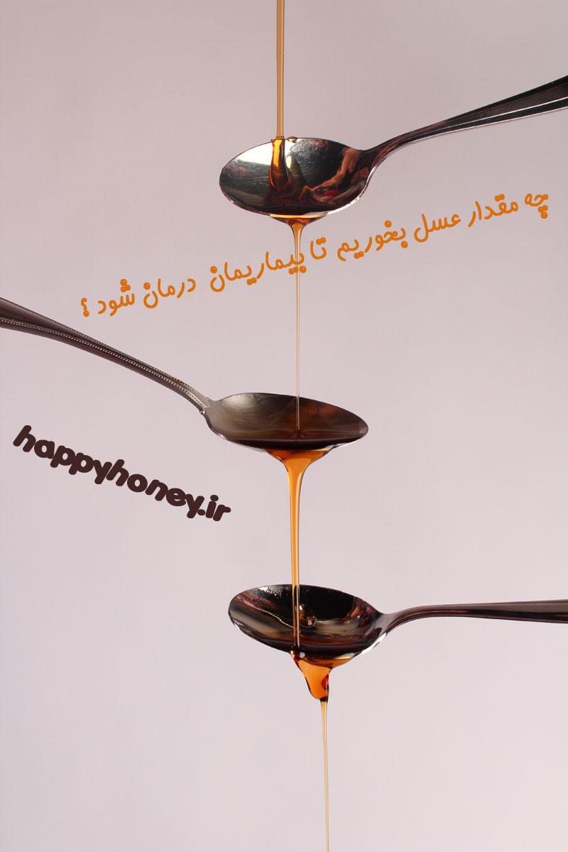 مقدار مصرف عسل در رژیم روزانه برای درمان