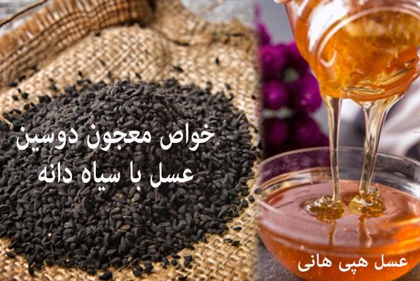 خواص دوسین یا ترکیب عسل و سیاه دانه