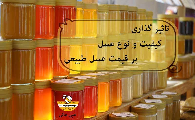 تاثیر نوع و کیفیت عسل بر قیمت عسل