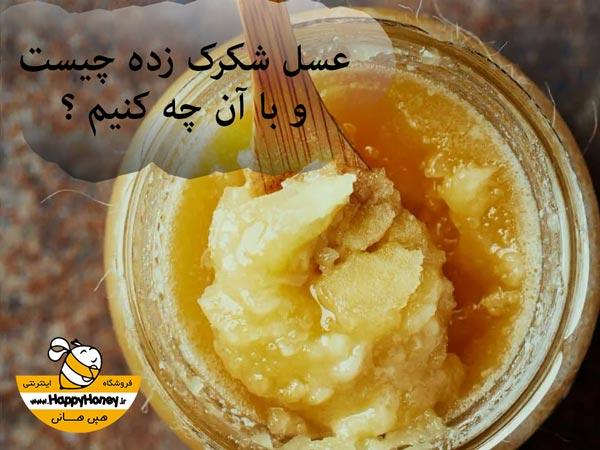 عسل طبیعی شکرک میزند