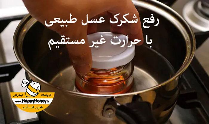 رفع شکرک عسل طبیعی