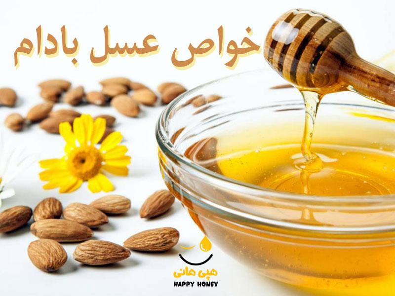 با خواص عسل بادام