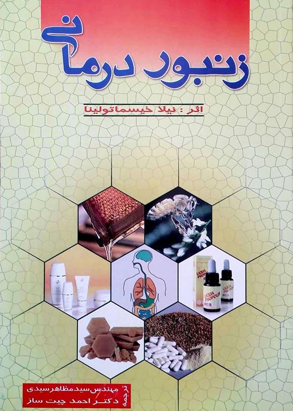 کتاب زنبور درمانی