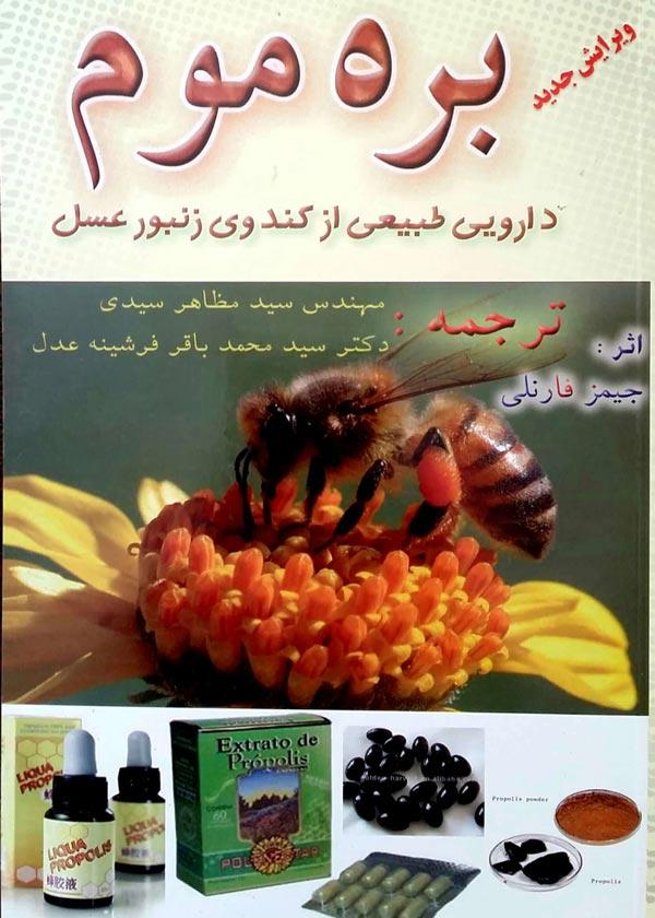 کتاب بره موم دارویی از کندوی عسل