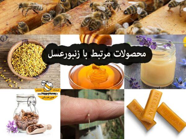 محصولات مرتبط با زنبور عسل