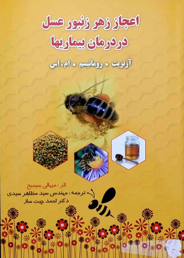 کتاب اعجاز زهر زنبور عسل در درمان بیماریها