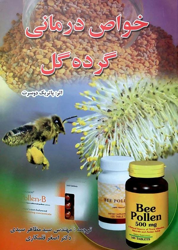 کتاب خواص درمانی گرده گل