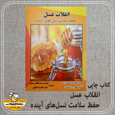 کتاب انقلاب عسل حفظ سلامت نسل های آینده