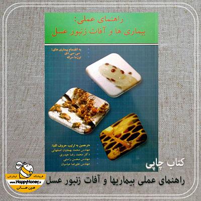 کتاب راهنمای عملی بیماری ها و آفات زنبور عسل