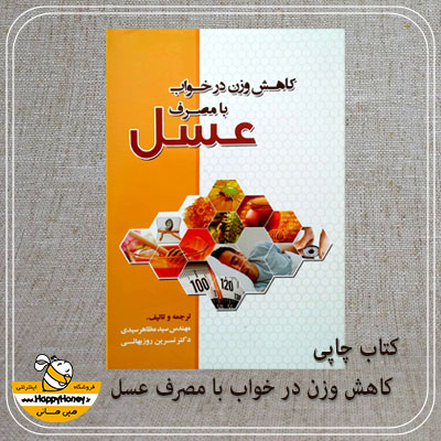 کتاب کاهش وزن در خواب با مصرف عسل
